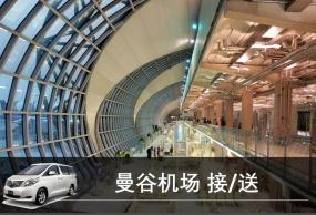 芝麻旅游:泰国自由行包车 泰国曼谷接送机 素万那普机场接送机 廊曼机场接送机