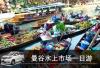 泰国自由行包车 泰国曼谷水上市场+美攻铁道+大皇宫+卧佛寺+考山路包车一日游