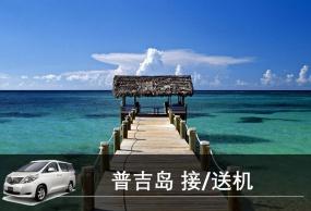 普吉岛自由行包车 普吉岛机场岛内专车接机送机
